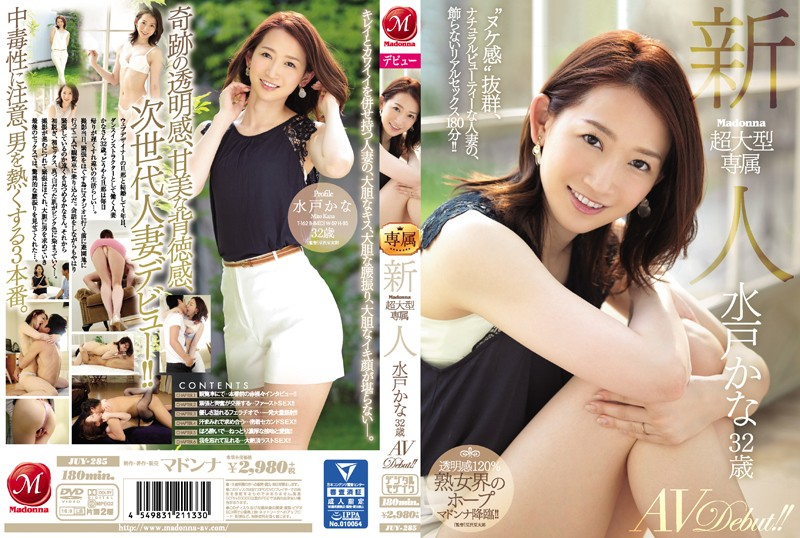 JUY-285 Madonna Ultra Exclusive Fresh Face Kana Mito, Age 32 Her AV Debut!!