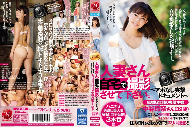 JUY-286 We're Asking These Married Woman Babes To Let Us Film Them At Home A Sudden Visit Without