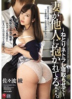 My Wife Is Getting Fucked... That Cock Sucking Cock Riding Cuckold Bitch Aya Sazanami Download