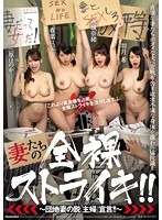 These Housewives Are On Nude Strike!! Apartment Wife Babes Are Making A Naked Declaration Of Independence!! Download