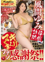 Madonna Exclusive No.2!! Yumi Kazama In A Visit To Fukuoka A Nookie Galore Fan Thanksgiving Day!! Download