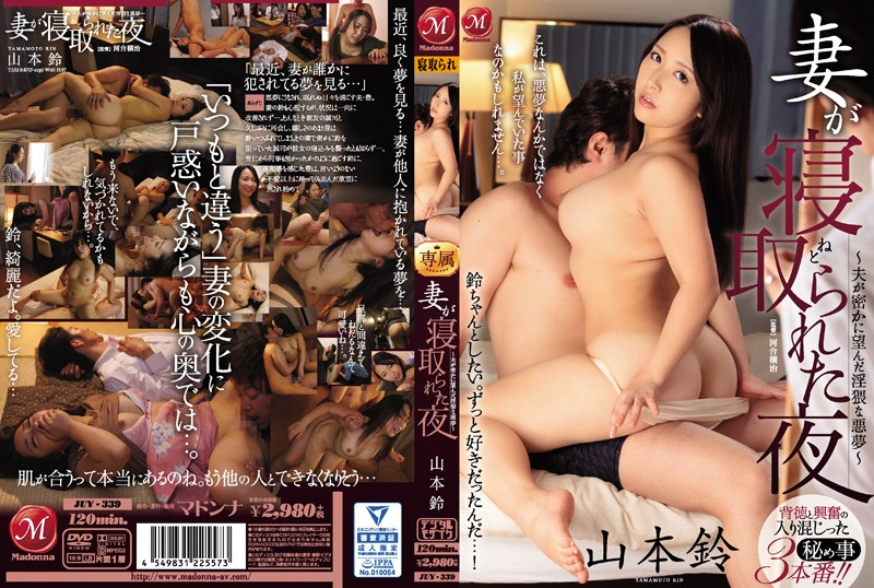 JUY-339 The Night My Wife Got Fucked The Lustful Nightmare That Her Husband Had Secretly Wished For Rin Yamamoto
