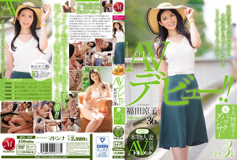 JUY-347 First Time Shots A Real Life Married Woman An AV Performance Document She's A Former Backup Dancer For A Major Artist Ryoko Fukuda Age 36 Her AV Debut!!