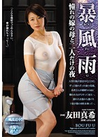 I Want One Stormy Night Alone With The Bride's Mother Maki Tomoda Download