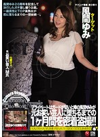 A Madonna Exclusive No. 3!! Yu Kawakami Is Giving Her Full Support To The Party!! Usually In Her Private Life She's Got Her Guard Up, But We Tracked Yumi Kazama For A Month As She Finally Gets Fucked By This Comedian In A Full On Hidden Camera Peeping!! Show!! Download