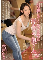 Met A Bursting Out Of Her Bra Housewife At My New Part Time Moving Job - Kana Mito Download
