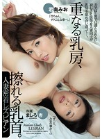 Nipple On Nipple Action, Rubbing Tits On Tits Married Woman Lesbian Series Mio Kimishima An Mashiro 下載