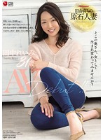 A Country-Born Diamond In the Rough Married Woman Reimi Tanaka 31 Years Old Her AV Debut!! Download