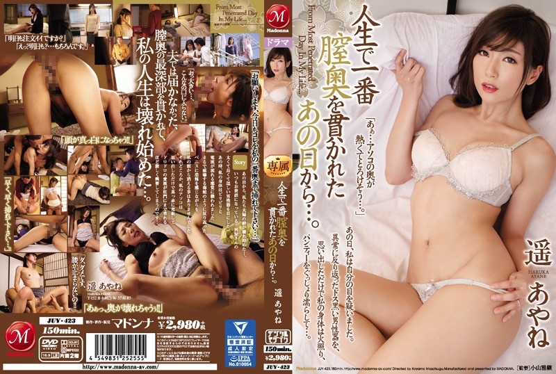 JUY-423 Ever Since That Day, When I Had My Pussy Pumped Like Never Before... Ayane Haruka