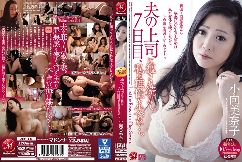A 105cm I Cup Titty Celebrity Makes Her Madonna Label Debut!! I Was Fucked Continuously By My Husband's Boss, And On The 7th Day, I Finally Lost My Mind... Minako Komukai