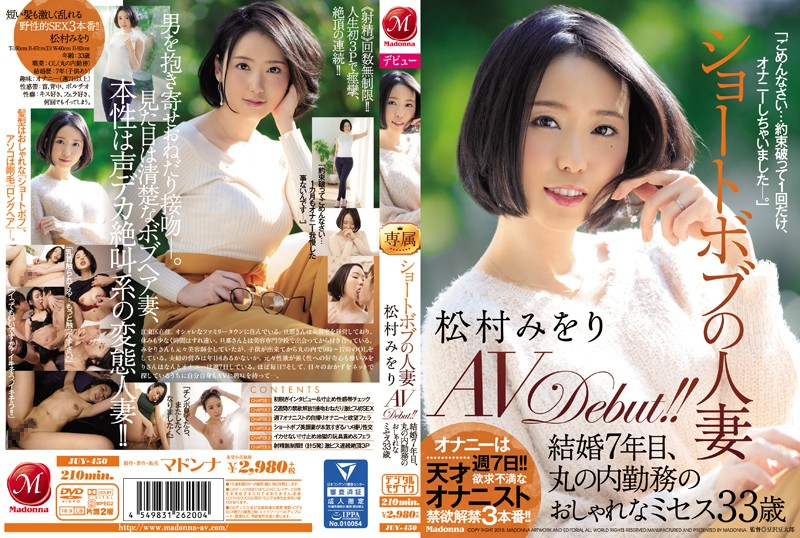 JUY-450 A Married Woman With A Short Bob Hairstyle Miori Matsumura Her AV Debut!! This Fashionable Missus, Aged 33, Works In The Marunouchi District And Has Been Married For 7 Years
