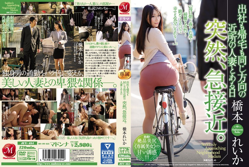 JUY-454 I Would Always See This Married Woman From The Neighborhood During My Commute To Work And On My Way Back Home, But One Day, We Suddenly Became Intimate Reika Hashimoto