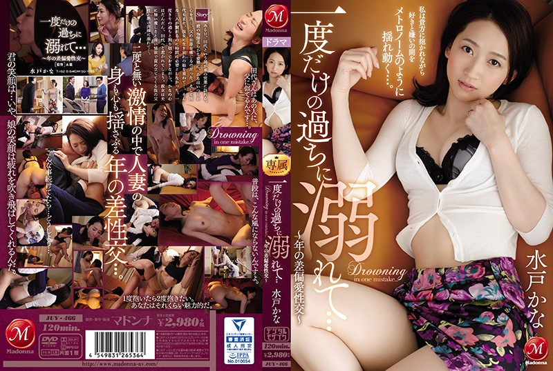 JUY-466 The Degradation Of A Single Mistake... A May-December Sexual Romance Kana Mito