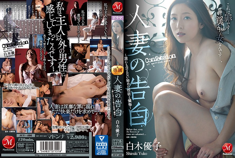 JUY-486 Confessions Of A Married Woman She Can Tell No One About Her Lust And Penitence Yuko Shiraki