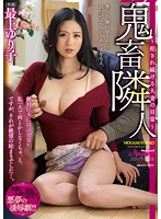 My Neighbor Loves Rough Sex The Daily Life Of A Married Woman Who Keeps Getting Raped Yuriko Mogami Download