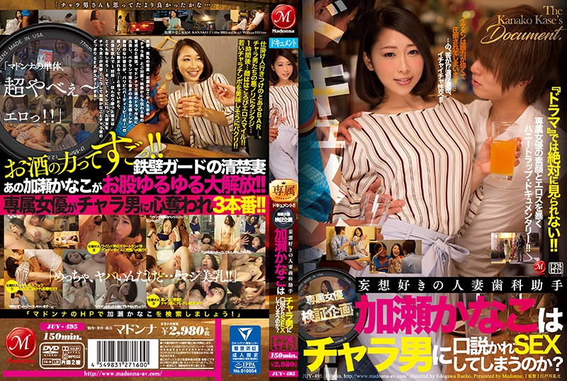 Documentary Time!! An Exclusive Actress Survey Variety Special A Daydream Loving Married Woman Dental Assistant Will Kanako Kase Get Seduced By This Horny Dog Into Sex?