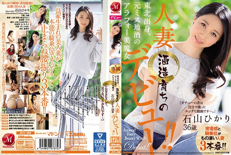 JUY-498 A Bewitching Almost Forty-Something Former Miss Local Sake Queen Beauty From The Tohoku Region A Married Woman Who Grew Up In A Brewery Hikari Ishiyama 36 Years Old Her AV Debut!!