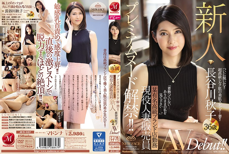 [JUY-537]Premium Nudity, Unleashed!! Occupation: Employed At A Famous Luxury Brand Store A Real Life Married Woman Staffer A Fresh Face Akiko Hasegawa 36 Years Old Her AV Debut!!