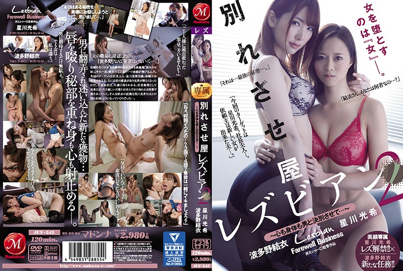 JUY-545 The Homewrecker Lesbian Series 2 - She'll Break You Up From Your Man, In Both Body And Soul... - Yui Hatano Mitsuki Hoshikawa