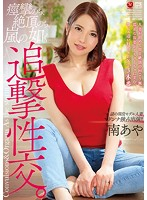 Mysterious Married Model In A Madonna Exclusive! Trembling, Climaxing, And Fucking Like A Storm. Aya Minami Download