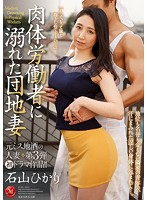 This Wife Was Once The Idol At A Local Brewery Part 3 Her First Drama! Apartment Wife Indulges Her Desires With Working Men Hikari Ishiyama Download