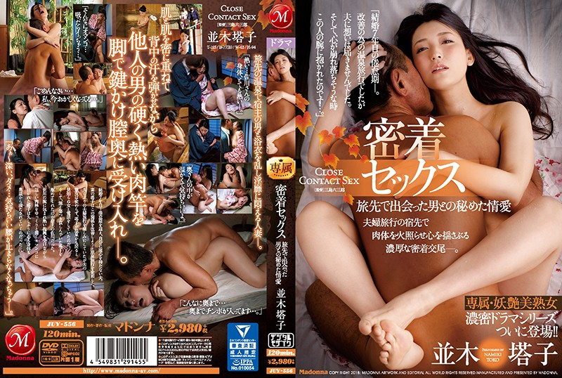 JUY-556 Up Close And Personal Sex A Secret Love Affair With A Man I Met While On Vacation An
