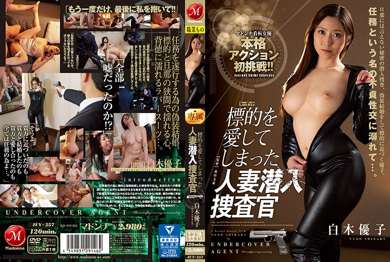 [JUY-557]Falling In Love With The Target Undercover Investigator Wife Yuko Shiraki