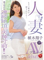 I Want To Feel Like A Woman Again... She Came So Much She Lost Count And Now She's About To Pass Out!! A Late-Blooming Married Woman Shoko Ueki 39 Years Old Her AV Debut!! Download