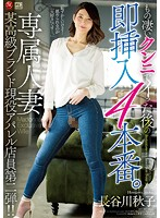 Amazing Cunnilingus Followed By 4 Furious Fucks A Horny Married Woman Is Working At A High-Fashion Brand Shop No.2!! Akiko Hasegawa Download