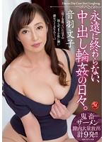 Endless Creampie Gang Bang. Ayako Otowa Download