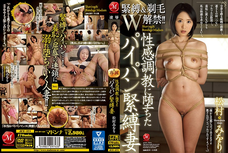 [JUY-571]S&M & Shaving Double Bans Lifted!! A Shaved Pussy S&M Wife Who Was Defiled By Sexual Breaking In Training Miori Matsumura