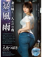 Stormy Night Alone With My Wife's Younger Sister, Tsubasa Hachino Download
