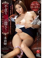 [JUY-576] Dripping Wet In Unfaithful Lies... - Her Body Was Defiled By A Hard Cock - Misaki Honda