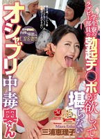 A Horny Housewife Addicted To Dick-Sucking Is Hanging Out At The Student Dorm Because She Wants The Rock Hard Cocks Of The Rugby Team So Bad Eriko Miura 下載