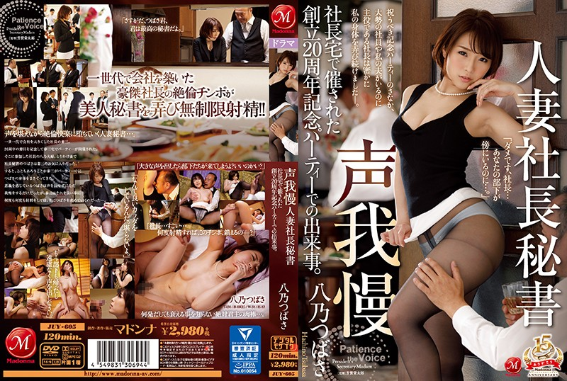 JUY-605 She's Trying Not To Scream With Pleasure A Married Woman Company President Secretary This Is What Happened At The Company's 20th Anniversary Party, At The Home Of the Company President Tsubasa Hachino