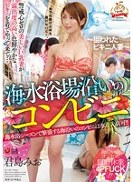 Corner Store Along The Beach -Targetted Bikini Married Woman- Mio Kimijima Download