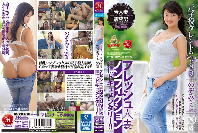 JUY-612 A Fresh Married Woman Nonfiction Orgasmic Documentary!! A Former Child Actress G-Cup Titty Maso Married Woman 29 Years Old Nozomi
