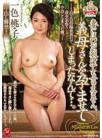 Breaking Taboos By Cumming Inside!! There's No Way I Can Ever Tell My Wife That I Got Her Mother Pregnant... I Lost My Mind On An Overnight Hot Springs Trip And Came Inside Her. Momoko Isshiki Download