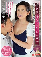 """We'll Continue When You Get Back"" 3 Days Of My Aunt Teasing Me Has Made Me A Man Eriko Miura Download"