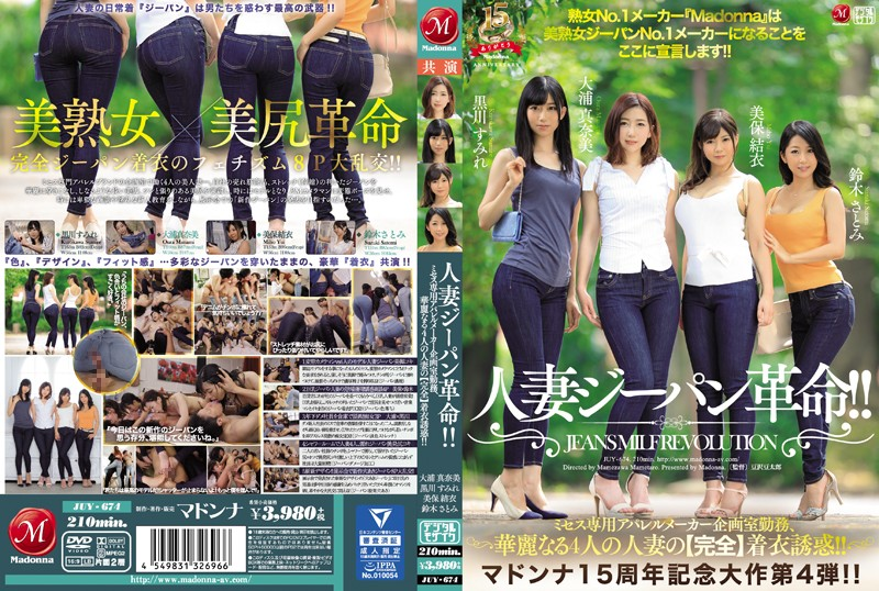 "JUY-674 Madonna 15th Anniversary Commemoration Episode 4th Bullet! ! Housewife Jeans Revolution! ! Worked For Mrs. Apparel Manufacturer Planning Room, Miraculous 4 Married Wives' Perfect Clothing Temptation! ! Milf No.1 Manufacturer ""Madonna"" Declares Here To Become A Beautiful Women's Jeans No.1 Manufacturer! !"