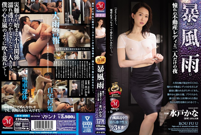 [JUY-676]A V*****t Rainstorm I Spent The Night With My Favorite Real Estate Lady Kana Mito