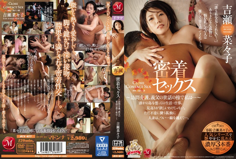 JUY-677 Hard And Tight Sex During A Home Visit Care Session, I Was At My Father-In-Law's Bedside, And Then... Nanako Kichise