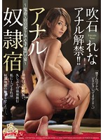Lena Fukiishi Is Lifting Her Anal Sex Ban!! The Anal Sex Slave Inn - The Chrysanthemum Banquet At The Inn Of Rough Sex Pleasures - Download