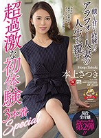 The Receptionist Madonna Part 2!! Overturning The Life Of An Experienced 40-Something Married Woman 3 Shocking First Experiences Special Satsuki Honjo Download
