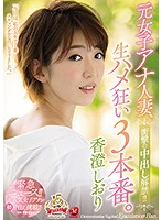 Her First Creampie!! The Former Anchorwoman And Married Woman Does 3 Wild Sex Scenes. Shiori Kasumi Download