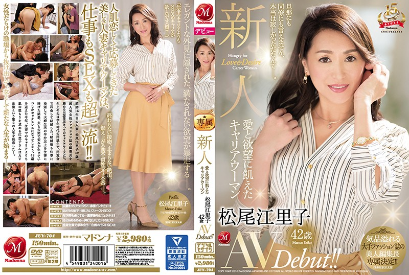JUY-704 A Fresh Face A Career Woman Who Hungers For Love And Lust Eriko Matsuo 42 Years Old Her