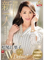 A Fresh Face A Career Woman Who Hungers For Love And Lust Eriko Matsuo 42 Years Old Her Adult Video Debut!! Download