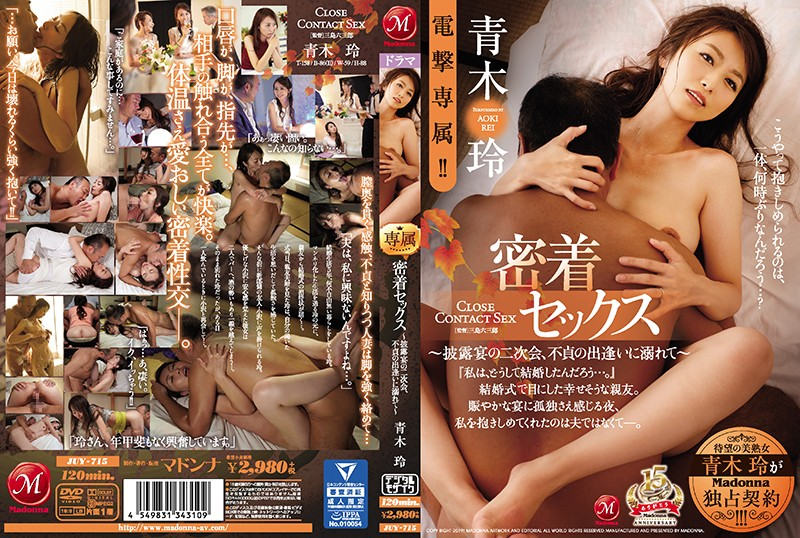 JUY-715 Hard And Tight Sex - She Lost Her Mind In An Unvirtuous Encounter At The Wedding Reception - Rei Aoki