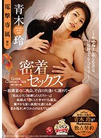 JUY-715 Adherence Sex - Second Party Of The Reception, Drowning In The Encounter With Unfaithfulness - Aoki Rei