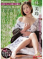 JUY-716 The Second Beauty Witch Of The Miracle That Madonna Exclusive Taiwan Got Born! ! Forgetting Her Husband Private Expose At Private Ryokan The 1-night 2-day Affair Hot Spring Tour Hayami Hayashi